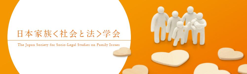 日本家族<社会と法>学会 公式サイト